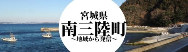 南三陸の魅力的な食を東京都千代田区有楽町てに展示会開催中!