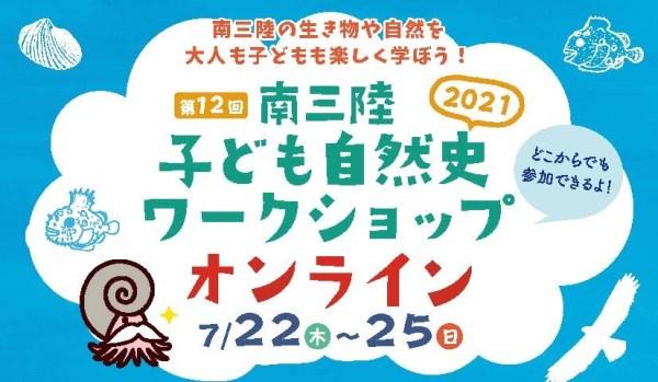 7/22(木)~7/25(日)南三陸子ども自然史ワークショップオンライン2021開催のお知らせ