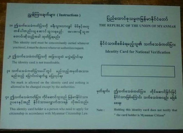 Identity Card for National Verification
