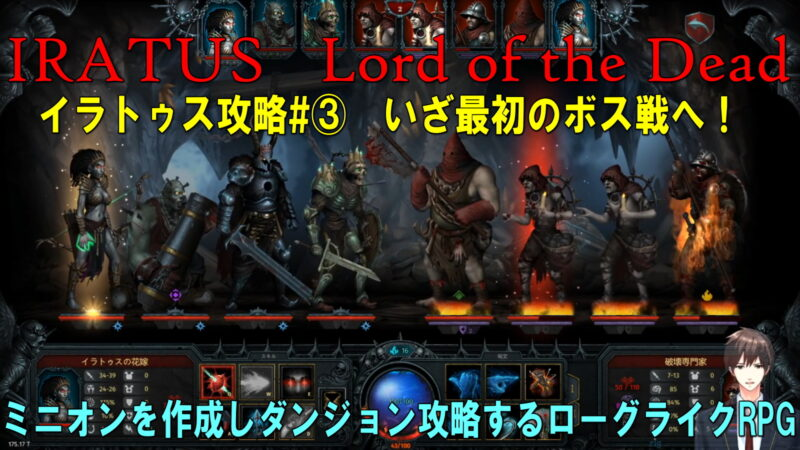 IRATUS(イラトゥス)Lord of the Dead攻略動画3