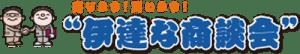 """""""伊達な商談会""""in SENDAI 「個別商談会」の開催について(ご案内)"""