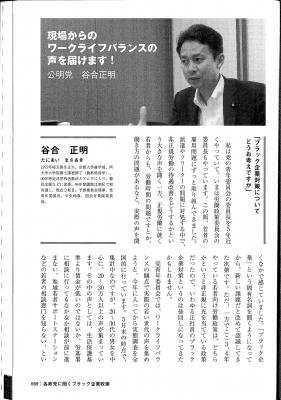 POSSE19号谷合インタビュー