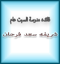 شريفه سعد فرحان