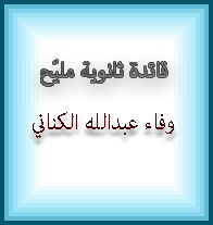 وفاء عبدالله الكناني