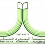 جامعة الحدود الشمالية تعلن ترشيح (5509) للوظائف الإدارية والفنية