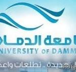 150 طالبة من جامعة الدمام يتأهلن للمنافسة في المؤتمر العلمي في مكة