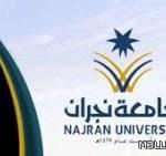 استمرار القبول في جامعة نجران حتى 25 من شهر ذي القعدة
