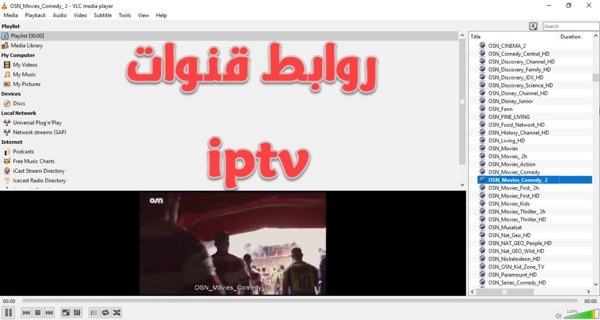 روابط iptv m3u لجميع القنوات العربية والعالمية بتاريخ اليوم 15/12