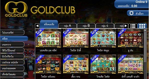 รหัสทดลอง GoldClub Slot