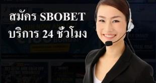 ตัวแทน Sbobet