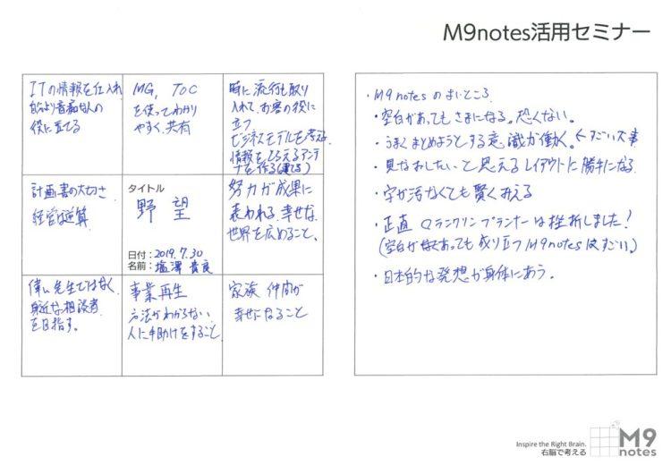 2019.0730 活用セミナー感想文 塩澤貴良さん