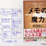 中島正雄 感想:『メモの魔力』を読んで