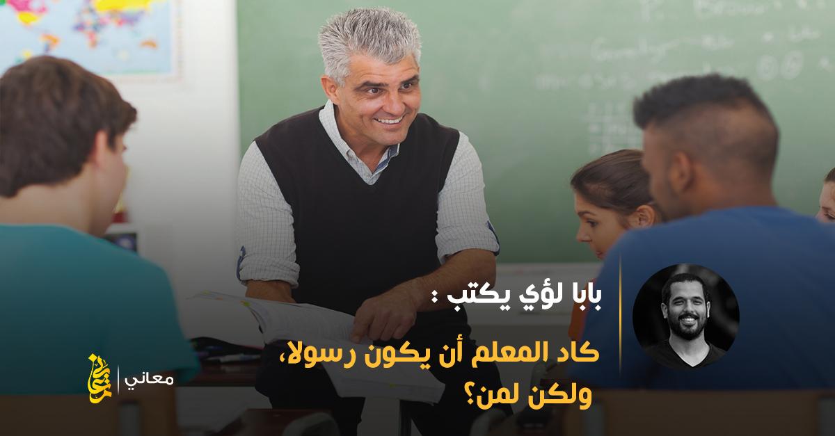 كاد المعلم أن يكون رسولا ولكن لمن معاني