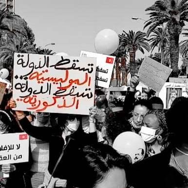 الإحتجاجات التونسية