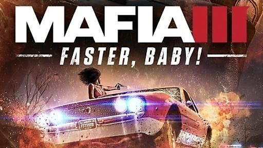 Mafia III Faster Baby