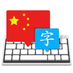 Master of Typing in Chinese 3.2.2