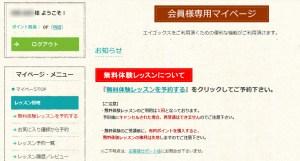オンライン英会話エイゴックスの無料体験レッスン予約の画面の画像