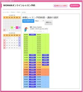 Womanオンライン英会話の無料体験レッスン申し込みの日時指定の画面の画像