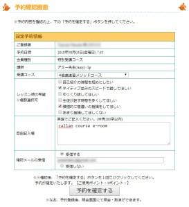 カランメソッドの英会話無料体験レッスン申し込みの予約確認画面の画像