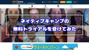 オンライン英会話ネイティブキャンプのホームページのアイキャッチ画像
