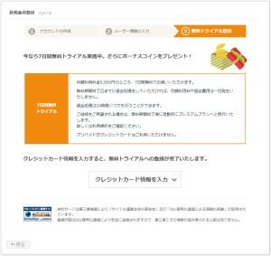 オンライン英会話ネイティブキャンプのクレジットカードの登録の画像