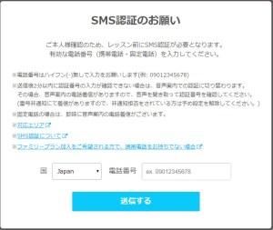 オンライン英会話ネイティブキャンプのSNS認証の画面の画像