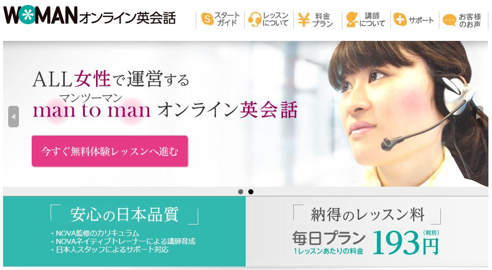 womanオンラインのウェブサイトのホームページの画像