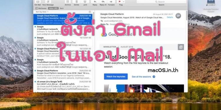 ตั้งค่าอีเมล Gmail ในแอป Mail
