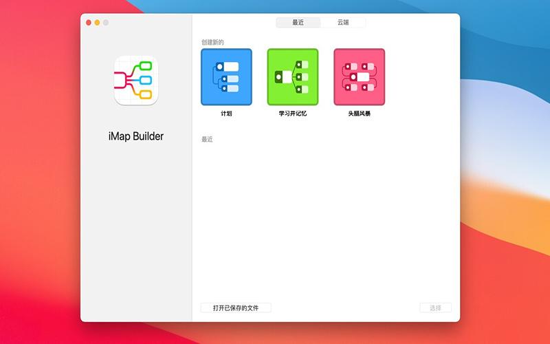 iMap Builder Mac