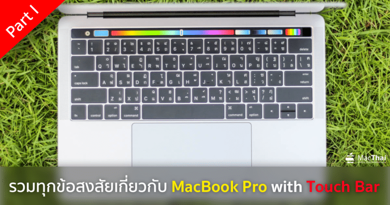 q-and-a-of-macbook-pro-touch-bar-part-1