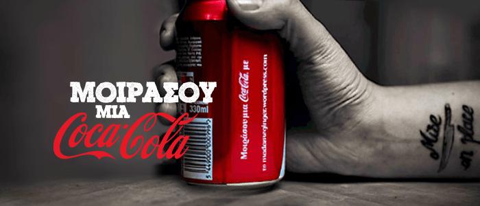 Μοιράσου μια Coca Cola!