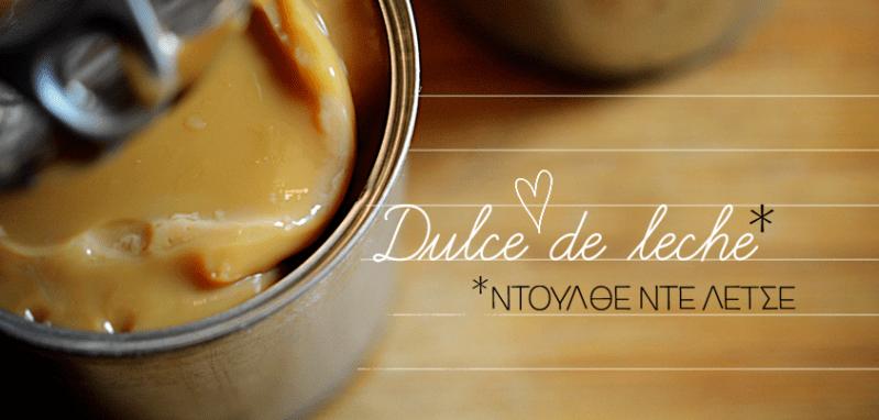 Καραμέλα Γάλακτος (Dulce De Leche)