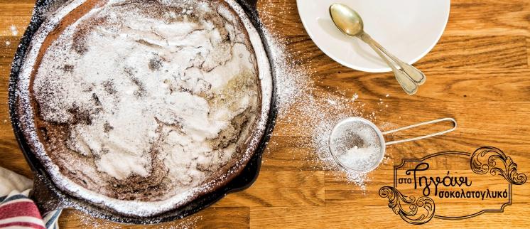 Γρήγορο σοκολατένιο γλυκό στο τηγάνι