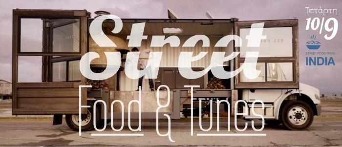 Τα Street Food & Tunes επιστρέφουν!