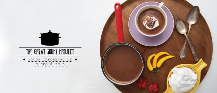 Σούπα σοκολάτας με πιπεριά chili