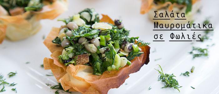 Μαυρομάτικα φασόλια σαλάτα σε θήκες από φύλλα