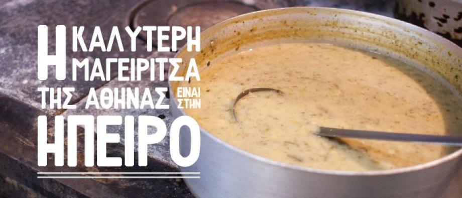 Η καλύτερη μαγειρίτσα της Αθήνας…