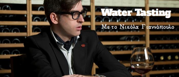 Τελικά το νερό, έχει γεύση;