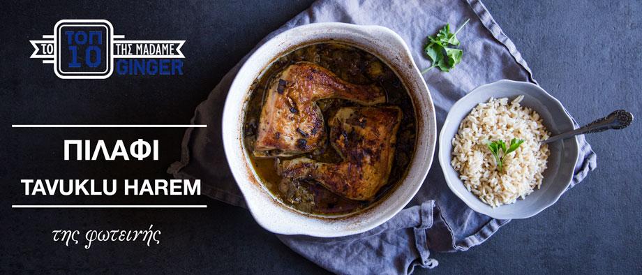 Ανατολίτικο κοτόπουλο με πιλάφι