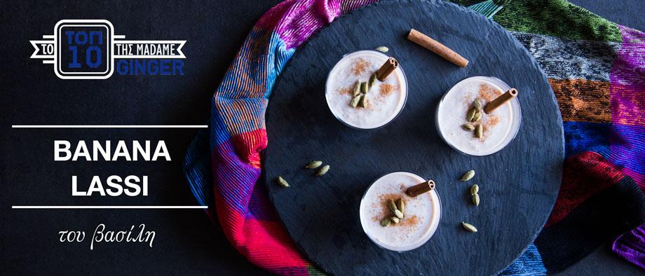 Banana Lassi (Ινδικό Ρόφημα Γιαουρτιού)