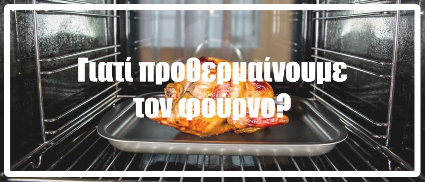 Γιατί προθερμαίνουμε τον φούρνο?