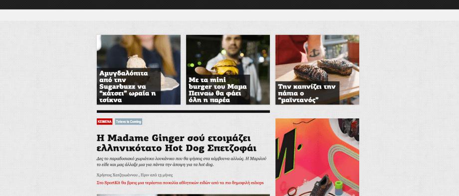 OneMan.gr | ΦΕΒΡΟΥΑΡΙΟΣ 2015