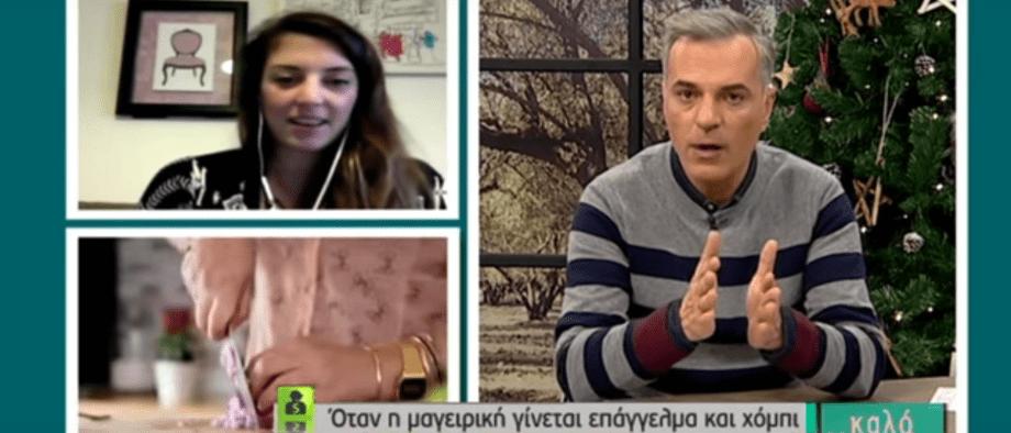 Κρήτη TV (Καλό Μεσημέρι) | ΔΕΚΕΜΒΡΙΟΣ 2015