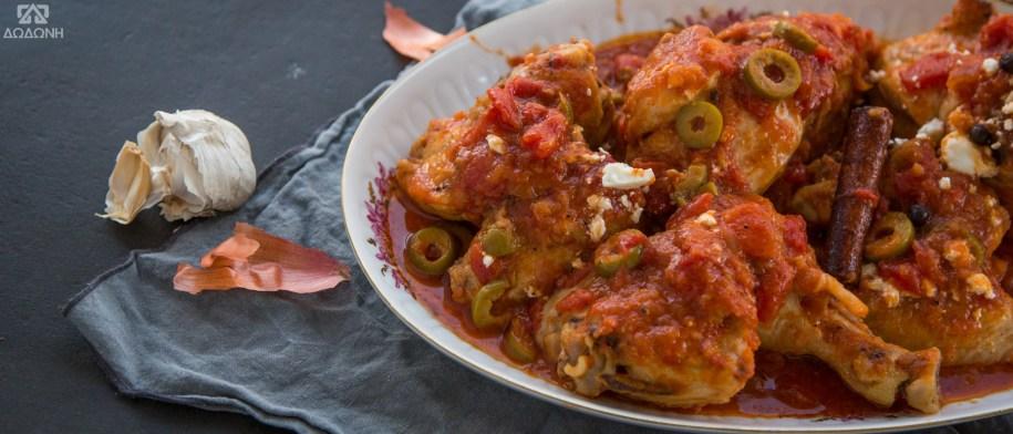 Κοκκινιστό κοτόπουλο με ελιές & φέτα
