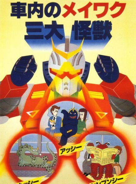 シュールな日本のポスター1