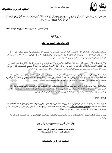 20141117-version-arabe-circulaire-annahda-elections