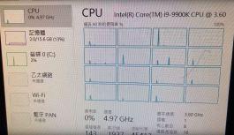 LEAK: Intel Core i9-9900K obtiene 2166pts en Cinebench R15