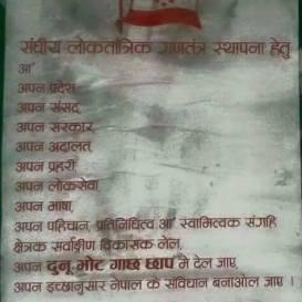 Nepali Congress election manifesto in Maithili