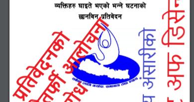 NHRC को मलेठ घटना छानबीन प्रतिवेदनको चौतर्फी विरोध; सदस्य अंसारीले लेखे नोट अफ डिसेन्ट