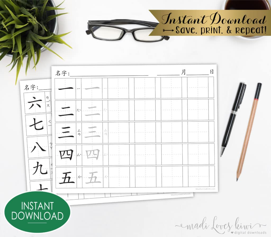 Chinese Number Worksheet With Zhuyin Instant Download